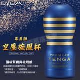 TENGA-空壓旋風杯(尊絕版)