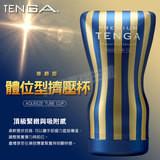 TENGA-體位型擠壓杯(尊爵版)