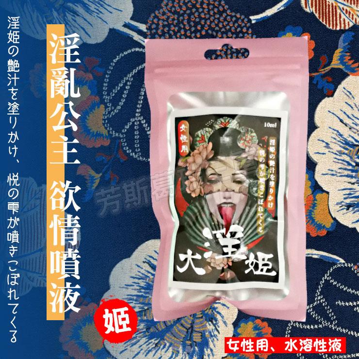 大淫姫 女性用秘液(噴霧)10ml