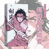 劍民003超薄保險套(正)