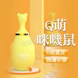 Q萌咪嘰鼠
