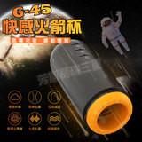 G-45快感火箭杯