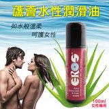 德國Eros-如水般溫柔(蘆薈)水性潤滑油-呵護女性專用100ml