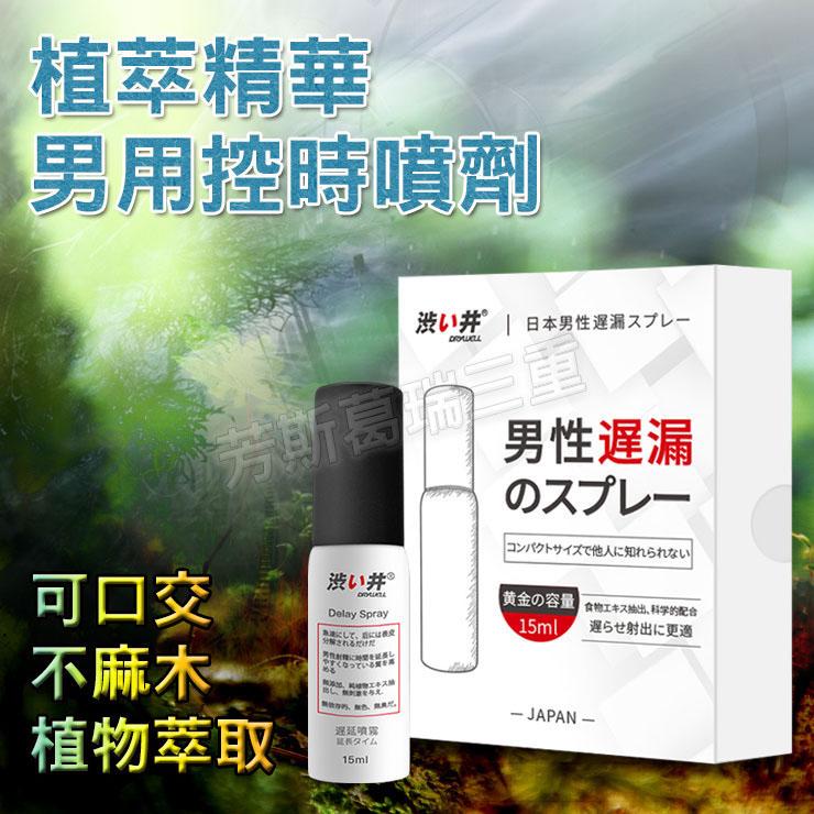 男用植萃減敏噴劑-15ml