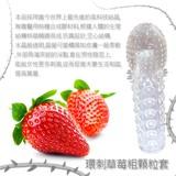 環刺草莓粗顆粒套