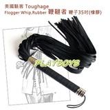美國駭客Toughage-鞭韃者35吋橡膠鞭