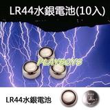 LR44水銀電池(10入)
