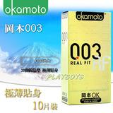 岡本-003超薄(10入)黃金版極薄貼身