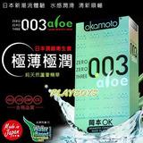 岡本-003蘆薈超潤滑(10入)