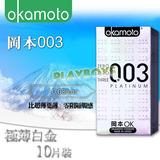 岡本-003白金超薄(10入)