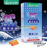 岡本OK-點子冰冰(10入)
