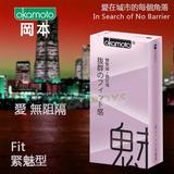 岡本okamoto-Fit 緊魅型保險套(10入)