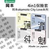 岡本okamoto City Love系列 4in1保險套