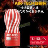 日本TENGA-AIR TECH空壓旋風飛機杯(標準)