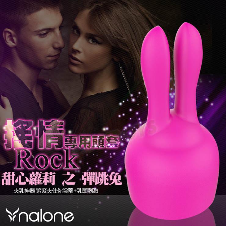 香港Nalone-搖情Rock AV按摩棒專用頭套(彈跳兔)
