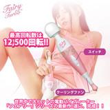日本原裝進口-Fairy6代AV棒(散熱搭載-加強版)