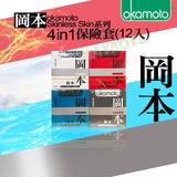 岡本okamoto-Skinless skin系列 4in1保險套(12入)