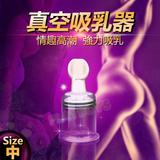 調情真空吸乳器 乳頭按摩挑逗 乳房刺激器(中)