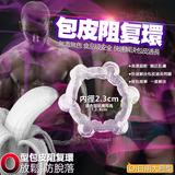 華醫生OX型包皮阻复環(O)日用大鳥型