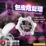 華醫生OX型包皮阻复環(O)日用緊繃型