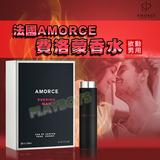 法國AMORCE費洛蒙香水 欲動(男用)20mlx2