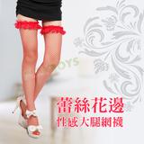 蕾絲花邊性感大腿網襪(紅色)
