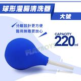 肛門灌腸圓球洗淨器(220ml)浣腸