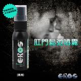 德國EROS-肛門鬆弛噴霧(男用)