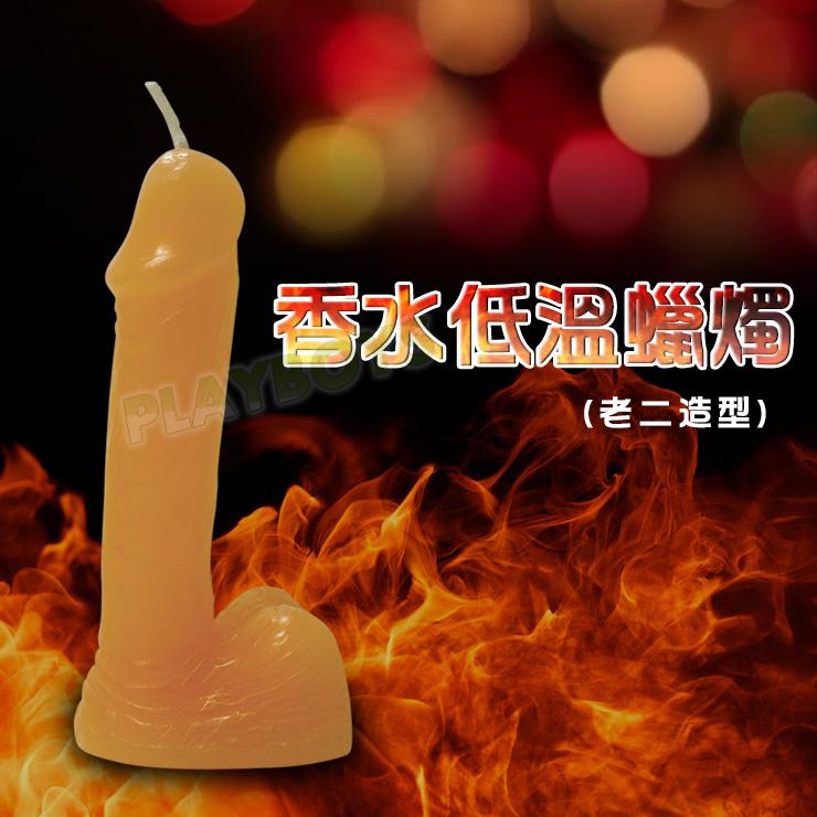 低溫蠟燭(老二造型)