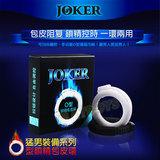 JOKER包皮阻复環(矯正環)