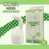 OOGA Touch AV女優棒專用頭套(直徑45mm對應)可搭配矛盾棒2與3代