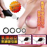 乳頭站立束縛吸引器
