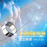 不銹鋼延時環-寬型屌環(2.8公分)