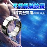 不銹鋼延時環-加厚寬型屌環(2.8公分)