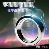 不銹鋼延時環-極厚型屌環(4.1公分)