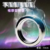 不銹鋼延時環-極厚型屌環(4.4公分)