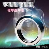 不銹鋼延時環-極厚型屌環(3.8公分)