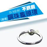 不銹鋼珠龜頭環-屌環(25公分)