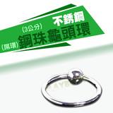 不銹鋼珠龜頭環-屌環(3公分)