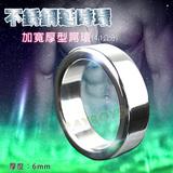 不銹鋼延時環-加寬厚型屌環(4.1公分)
