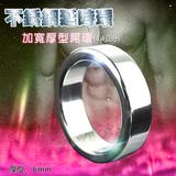不銹鋼延時環-加寬厚型屌環(4.4公分)