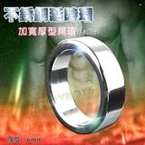 不銹鋼延時環-加寬厚型屌環(3.8公分)