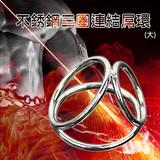 不銹鋼三圈連結屌環(大)