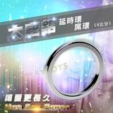 太空鋁延時環-屌環(4公分)銀色