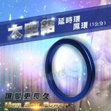 太空鋁延時環-屌環(5公分)藍色