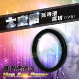 太空鋁延時環-屌環(5公分)黑色