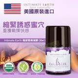 美國Intimate Earth-陰部緊緻凝膠(30ml)