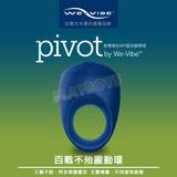 加拿大We-Vibe Pivot 百戰不殆震動環