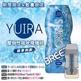 YUIRA壓倒性吸吮飛機杯(夏日限定冰涼版)