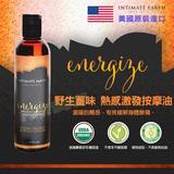 美國Intimate Earth-野生薑味 熱感激發按摩油